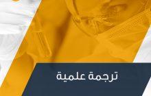 خدمة الترجمة للتقارير و المصطلحات الطبية