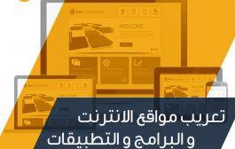 تصميم وتطوير مواقع انترنت
