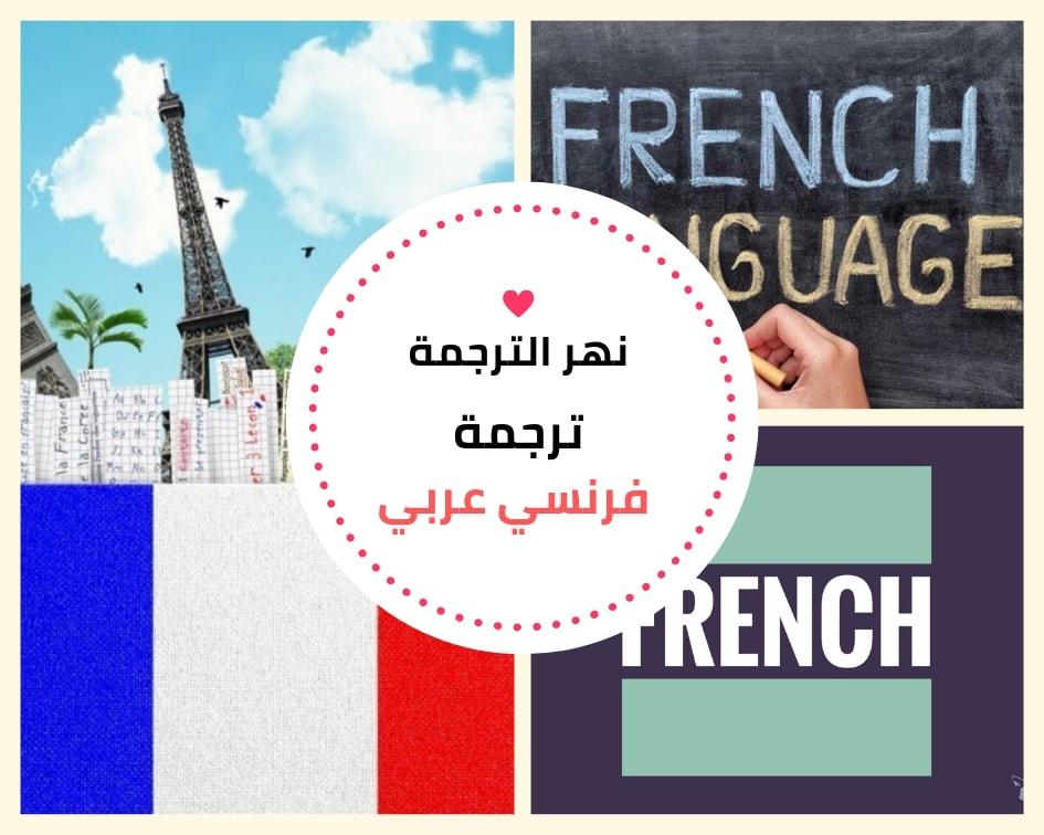 خدمة ترجمة عربي فرنسي خصم 30 0096597125307 Translation River
